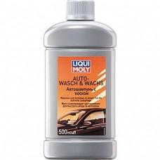 Автошампунь для мойки автомобиля LIQUI MOLY Auto-Wasch & Wachs 0,500 мл